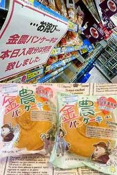 180902金農パンケーキ.jpg